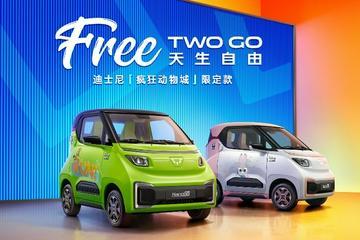 联名迪士尼/天津车展上市 五菱NanoEV推疯狂动物城限定款