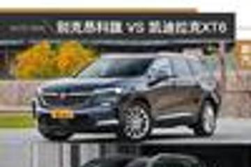 普通与豪华品牌车型如何选?看别克昂科旗VS凯迪拉克XT6