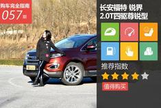 福特锐界 2015款 2.0T GTDi四驱尊锐型