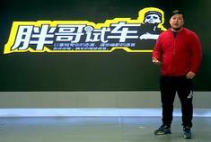 视频:[胖哥试车]新春祝福 猴年行大运