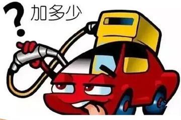 加满油后开车会更耗油?你被忽悠了