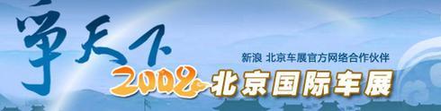 2008北京车展