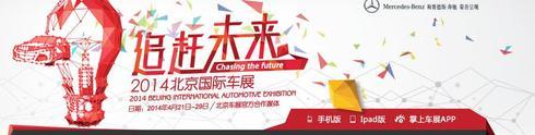 2014北京车展