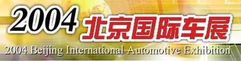 2004北京车展