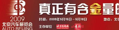 2009北京车展