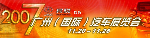2007广州车展