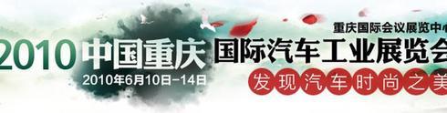 2010重庆车展