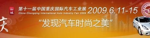 2009重庆车展
