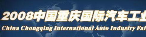 2008重庆车展