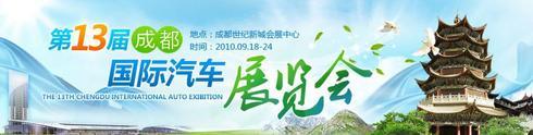 2010成都车展