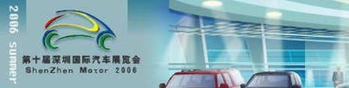 2006深圳车展