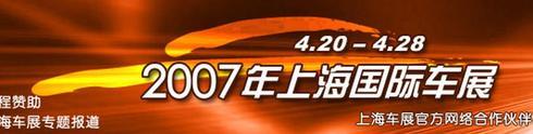 2007上海车展