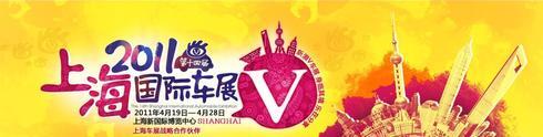 2011上海车展