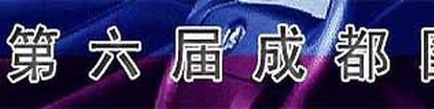 2003成都车展