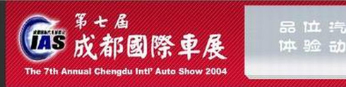 2004成都车展