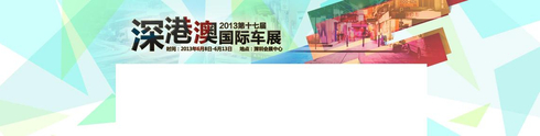 2013深港澳车展