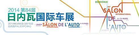 2014日内瓦车展