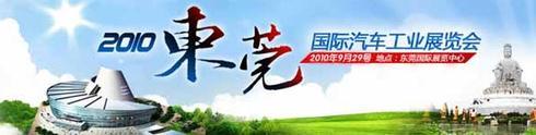 2010东莞车展