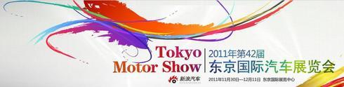 2011东京车展