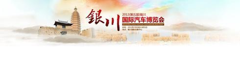 2012银川车展