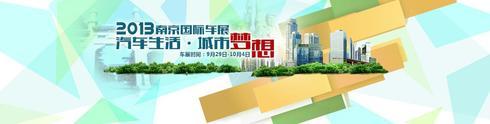 2013南京车展