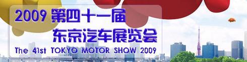2009东京车展