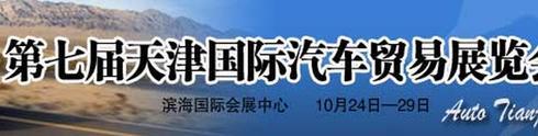 2008天津车展