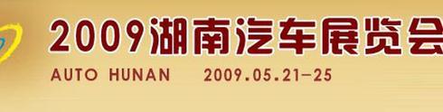 2009湖南车展