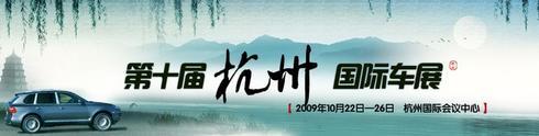 2009杭州车展