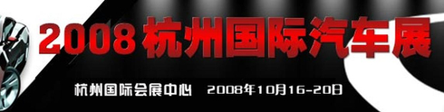 2008杭州车展