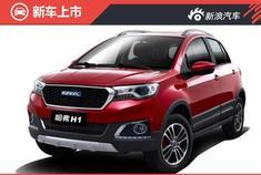 2016款蓝标哈弗H1上市 售6.49-7.89万