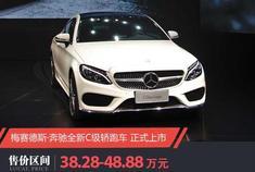 奔驰全新C级轿跑上市 售价38.28-48.88万