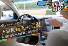 中国也有自己的无人驾驶了!