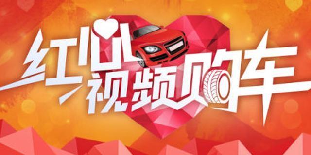 视频:红心视频购车直播--北汽EX专场