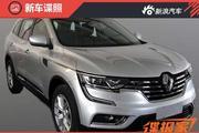 国产全新科雷傲北京车展首发