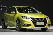 视频:北京车展必看新车东风日产新骐达