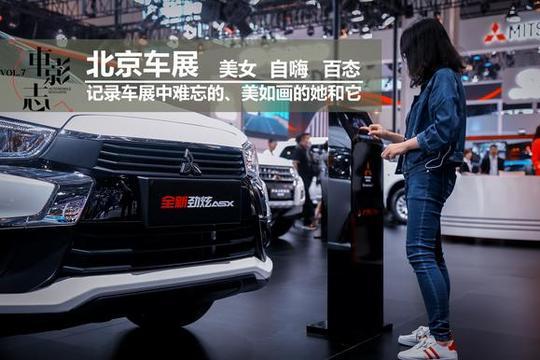 车·影志 北京车展最美的它和她