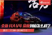 全新RAV4荣放能否再次绽放?