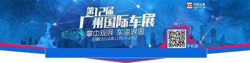 2014广州车展