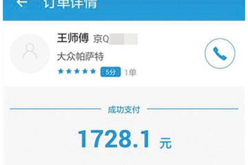 北京打车4公里花1728元 司机:去了趟济南