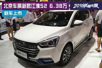 成都车展:江淮S2预售6.38万起