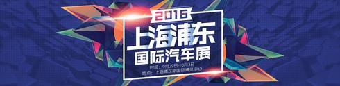 2016浦东车展