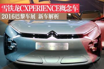 巴黎车展解析:雪铁龙CXPERIENCE概念车