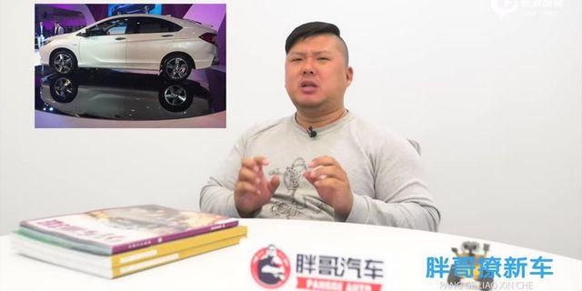 视频:[胖哥撩新车]东风本田 竞瑞