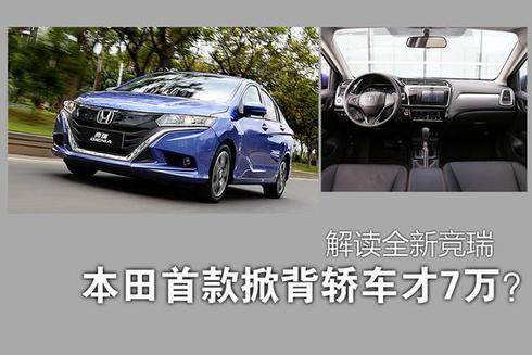 本田首款掀背车才卖7万?