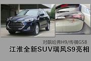江淮全新7座SUV瑞风S9亮相