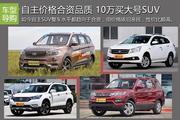 自主价格合资品质10万大号SUV