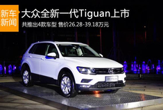 全新一代Tiguan上市 售26.28-39.18万