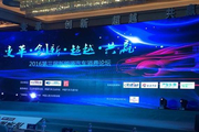 2016第三届中国新能源汽车消费论坛圆满举行
