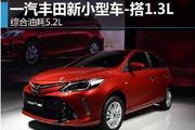 一汽丰田新小型车搭1.3L 综合油耗5.2L